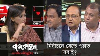 নির্বাচনে যেতে প্রস্তুত সবাই?    রাজকাহন    Rajkahon 2    DBC NEWS. 19/09/18