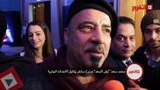 اتفرج | محمد سعد:«وش السعد» مسرح ساخر يناقش الأحداث الجارية