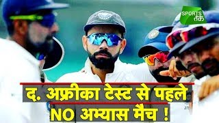 India Will not Play Any Practice Match in South Africa   Sports Tak