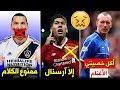 أغرب البنود في عقود لاعبي كرة القدم.. ممنوع الإنتقال لآرسنال..!! |الجزء2