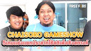 CHAISORO GAMESHOW - 5เกมเเข่งเเยกประสาทใช้สติเพื่อชิงสตางค์