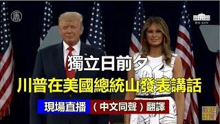 【直播】 獨立日前夕 川普在美國總統山發表講話(同聲翻譯)
