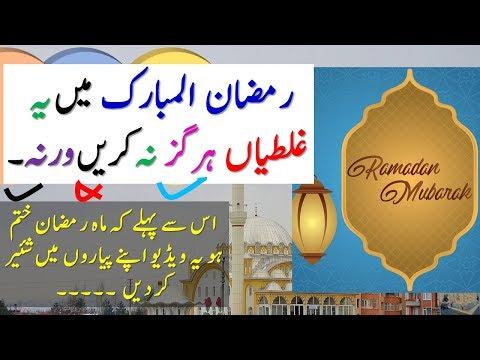 Ramadan 2018 || Ramzan 2018 | Ramadan Foods & Fasting Tips |Health Benefits of Fasting in Hindi Urdu