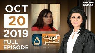 Doosri Shadi Ki Ijazat | Court Number 5 | SAMAA TV | 20 October 2019
