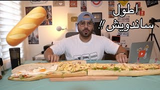 اكبر ساندويش بطول 1.5 متر + تعليقاتكم في اليوتيوب💔 | Huge Sandwich 1.5m