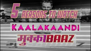 5 Reasons To Watch: Kaalakaandi vs Mukkabaaz