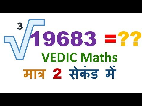 How to find cube root of a number using Vedic Maths | Vedic Maths - cube root in 2 seconds only !