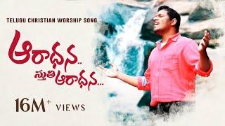 Aradhana Sthuthi Aaradhana  Latest Telugu Christian Worship Song Official Pastor. Ravinder Vottepu ©