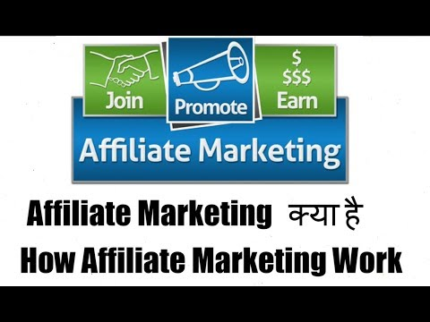 [Hindi-हिन्दी] What is Affiliate Marketing? and how they Work?