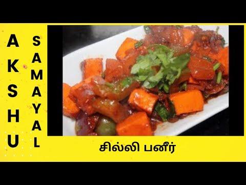 சில்லி பனீர் - தமிழ் / Chilli Paneer - Tamil
