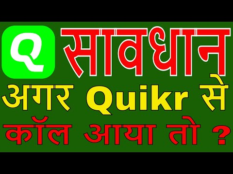 Apply job in quikr get fake result | Beware of fake calls when apply job in classified site.
