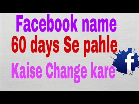 How to Change facebook name before 60 days from mobile phone | In Hindi