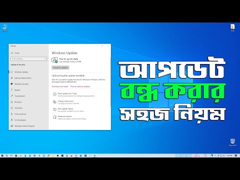 How to Disable Windows 10 Updates (Bangla Tutorial)