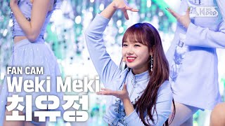 [안방1열 직캠4K] 위키미키 최유정 'DAZZLE DAZZLE' (Weki Meki  CHOI YOO-JUNG FaceCam)│@SBS Inkigayo_2020.02.23