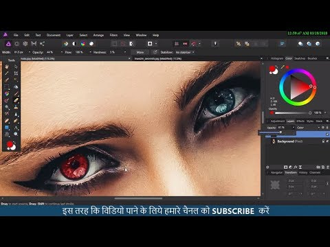 How to change eye color or any color in affinity photo 2018 || color blend mood in affinity