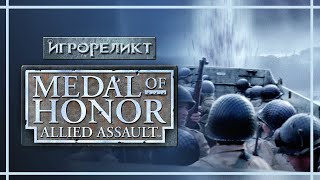 Medal of Honor: Allied Assault Breakthrough - Airfield At