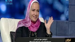اخر النهار | الفقرة الكاملة ل الاعلامية دعاء فاروق مع الدكتورة طاهرة لهيطة