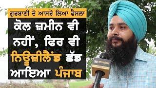 New Zealand ਨੂੰ ਛੱਡ ਕਿਉਂ ਆਇਆ Punjab? || TV Punjab