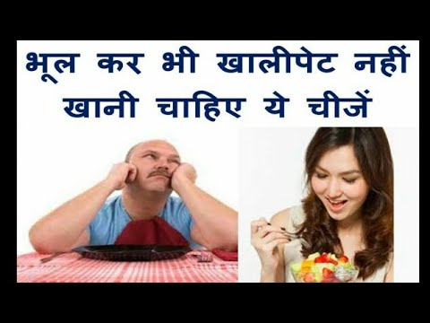 Foods that should never eat on empty stomach || Dont eat with empty stomach