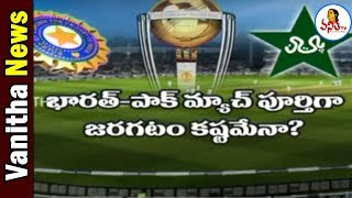 Fans Eagerly Waiting For India Pakistan Match | World Cup 2019 | Vanitha TV