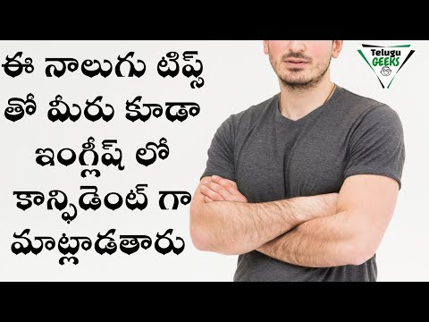 4 Tips to speak English fluently | how to learn anything fast | in Telugu