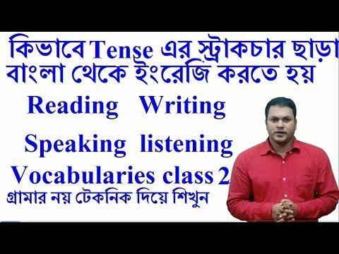 Learn English Speaking Reading Writing Listening & Vocabulary- Bangla থেকে English অনুবাদ esl part ২