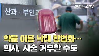 약물 이용 낙태 합법화…의사, 시술 거부할 수도 / 연합뉴스TV (YonhapnewsTV)