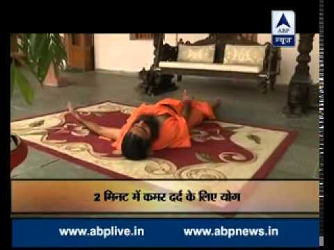 Yoga in 2 minutes: Know how to get rid of back pain
