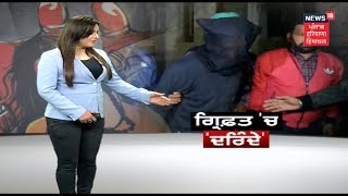 Police Arrest 2 In Connection With Ludhiana Gang-Rape Case | KHABRAN PUNJAB TON