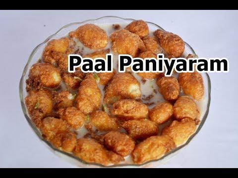 Paal Paniyaram | பால் பணியாரம் | Paal Paniyaram Recipe | Special Breakfast Recipe
