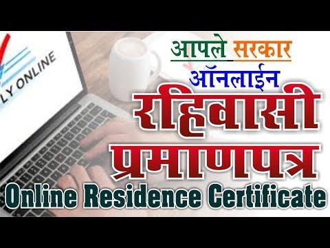 Rahivasi pramanpatra | Residence certificate | domicile certificate | रहिवासी प्रमाणपत्र