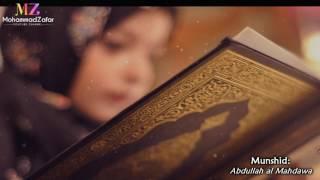 Taj Al Karama (Quran Nasheed)   عبدالله المهداوي - تاج الكرامة   Abdullah al Mahdawa
