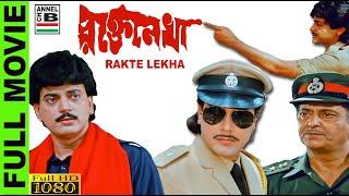 Rakte Lekha | রক্তে লেখা | Bengali Full Movie | Prasenjit | Chiranjit | Debashree | Full HD Restored