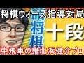 終盤の鬼の私が北浜健介プロに挑んだ結果・・・!【将棋ウォーズ指導対局】