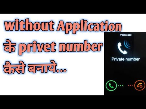 Private Number | How to Make Private Number in india | make private number in Hindi...