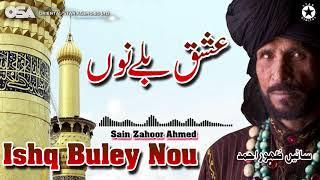 Ishq Buley Nou   Sain Zahoor   complete official HD video   OSA Worldwide