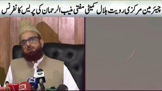 Chand Nazar Aagaya | Mufti Muneeb Press Conference