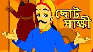 ছোট সাক্ষী - Akbar Birbal Golpo | Bangla Golpo গল্প | Bangla Cartoon | Rupkothar Golpo