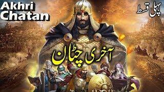 Akhri Chatan # 01 | Naseem Hijazi Novels | History with Sohail