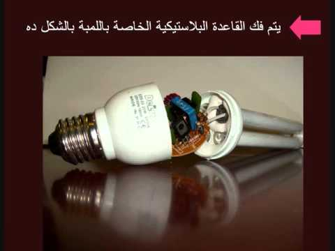 Recycling of damaged fluorescent lamps