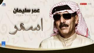 #x202b;عمر سليمان - اسمر | أغاني عراقية 2018#x202c;lrm;