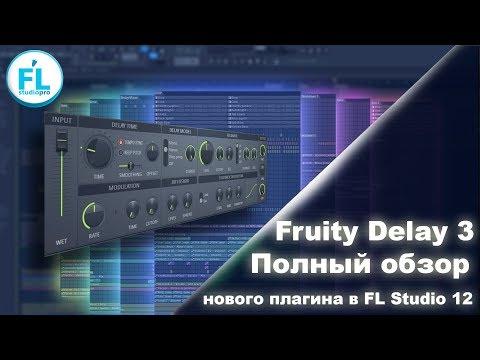 Все о эффекте Delay на разборе нового Fruity Delay 3 в FL Studio 12.5