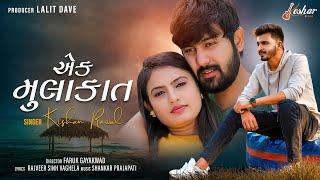 Kishan Rawal Ek Mulakat Full Video New Gujarati Song Keshar Music