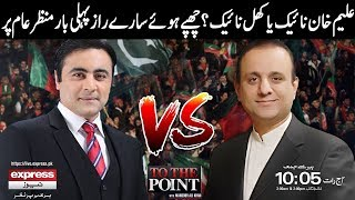 Aleem Khan Exclusive Interview | To The Point With Mansoor Ali Khan | 4 August 2018 | Express News