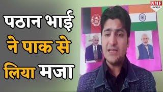 Surgical Strike 2.0: Pakistan से ऐसे मजा लिया Afghanistan के Pathan Bhai ने