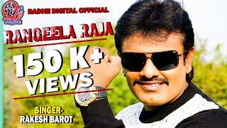 Rakesh Barot || Rangeela Raja Live Program Song Radhe Digital Offcial