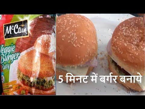 2 मिनट  में  बर्गर  बनायें  | Mccain veggie Burgers Patty