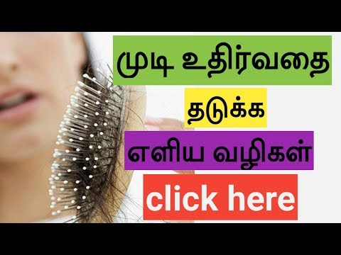 how to stop hair fall naturally using home remedy in tamil fast | Hair growth