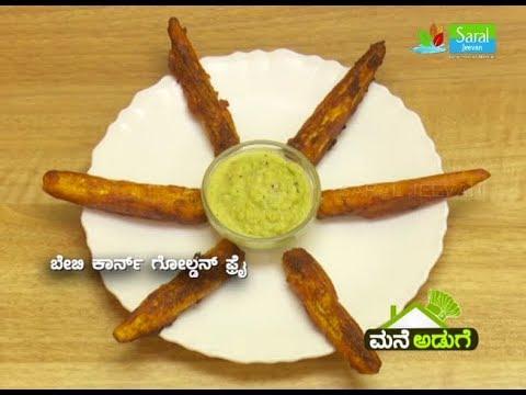 Beauty Tips: Baby Corn Golden Fry I Saral Jeevan I
