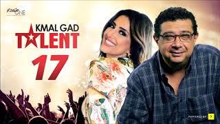 مسلسل كمال جاد تالنت الحلقة (17) بطولة ماجد الكدواني وحنان مطاوع -(Kamal Gad Talent Series Ep(17